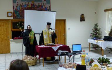 Εκδήλωση για τα παιδιά των Ιερέων της Καστοριάς (ΦΩΤΟ)