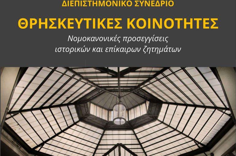 """""""Θρησκευτικές κοινότητες: Νομοκανονικές προσεγγίσεις ιστορικών και επίκαιρων ζητημάτων"""""""