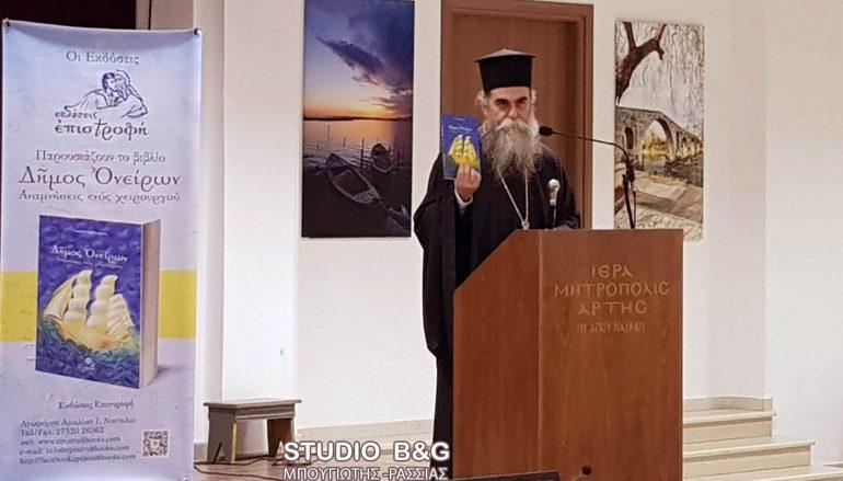 """Παρουσιάσθηκε το βιβλίο """"Δήμος Ονείρων"""" στην Ι. Μ. Άρτης (ΦΩΤΟ)"""