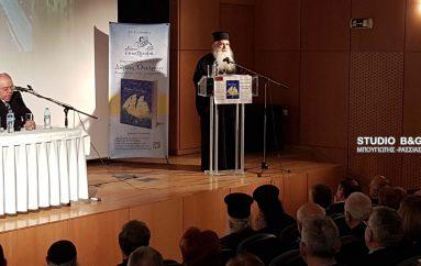 """Ο Μητροπολίτης Αργολίδος παρουσίασε το βιβλίο """"Δήμος Ονείρων"""" στη Θεσσαλονίκη"""