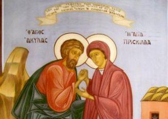 Άγιοι Ακύλας και Πρίσκιλλα: Μια Ορθόδοξη αντιπρόταση στην γιορτή του Βαλεντίνου