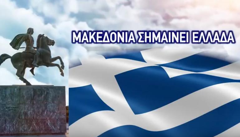 Οι αρχαίοι Μακεδόνες θεωρούσαν και ονόμαζαν τον εαυτό τους Έλληνες