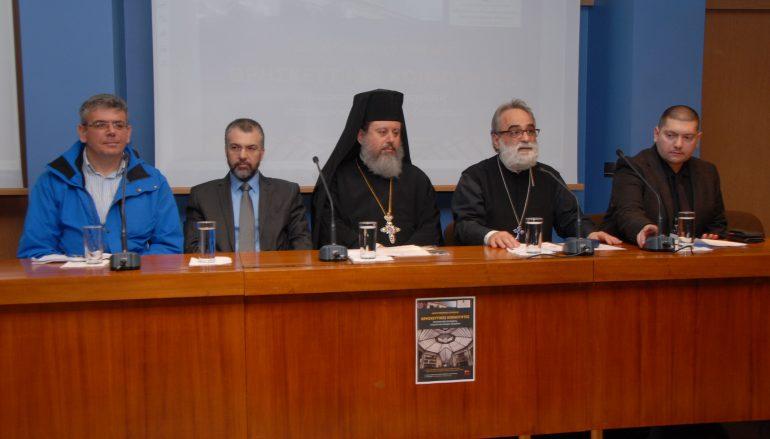 Ολοκληρώθηκε το Συνέδριο του Τμήματος Κοινωνικής Θεολογίας του ΕΚΠΑ