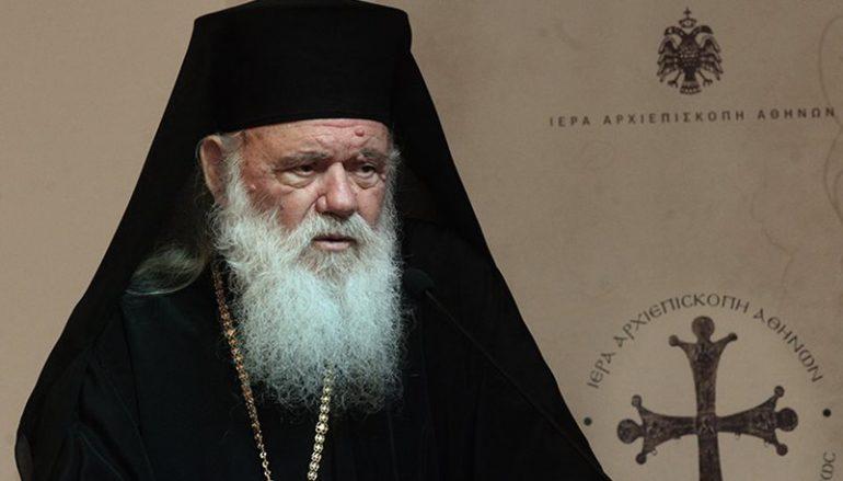 """Αρχιεπίσκοπος: """"Τα βιβλία των Θρησκευτικών πρέπει να φέρουν τη σφραγίδα της Εκκλησίας"""""""
