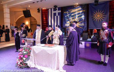 Η ετήσια συνεστίαση συνεργατών της Ι. Μ. Βεροίας (ΦΩΤΟ – ΒΙΝΤΕΟ)
