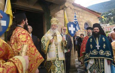 Η Αταλάντη εόρτασε τους πολιούχους της Αγίους Θεοδώρους (ΦΩΤΟ)