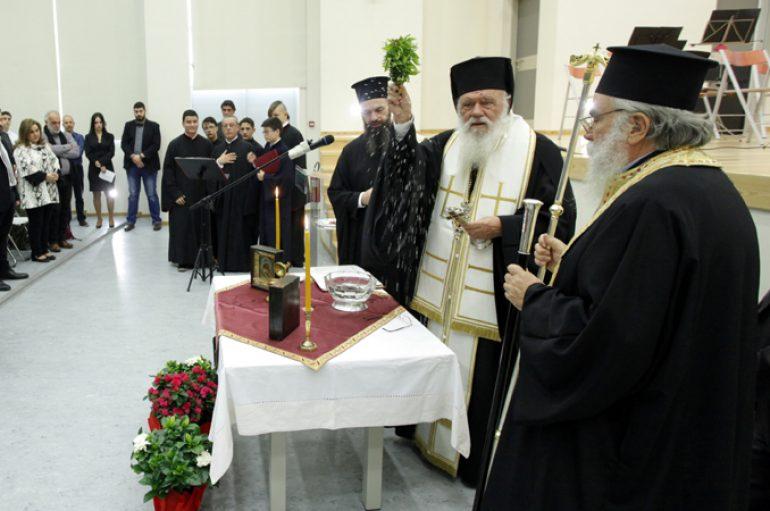Ο Αρχιεπίσκοπος στα εγκαίνια του νέου Μουσικού Σχολείου Αθηνών (ΦΩΤΟ)