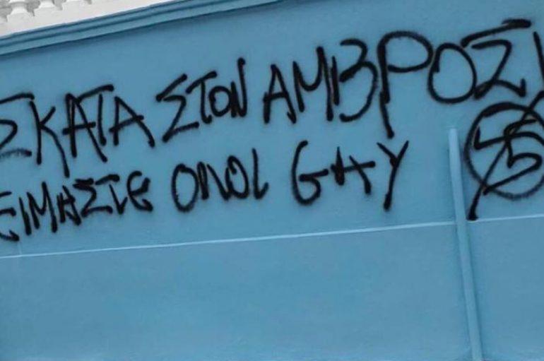 Βεβήλωσαν Ναούς στην Καλαμάτα λόγω αθώωσης του Μητροπολίτη Καλαβρύτων