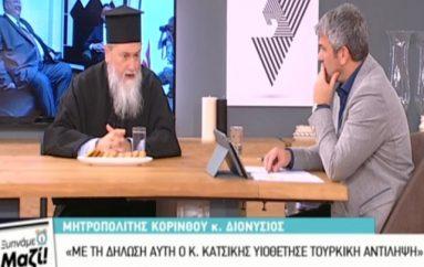 """Κορίνθου Διονύσιος: """"Ο Κατσίκης υιοθέτησε την Τουρκική γραμμή"""" (ΒΙΝΤΕΟ)"""