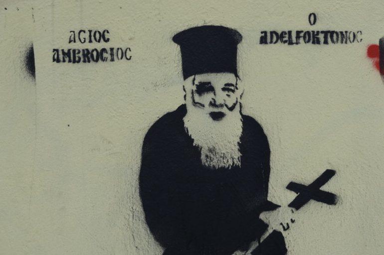 """Γέμισε η Ξάνθη από """"γκράφιτι"""" κατά του Μητροπολίτη Καλαβρύτων"""