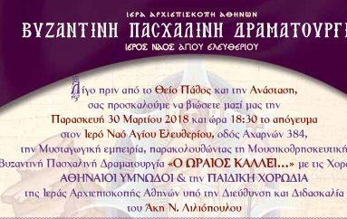 Βυζαντινή Δραματουργία «Ο ΩΡΑΙΟΣ ΚΑΛΛΕΙ…»
