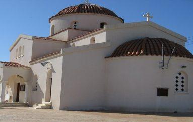 Επιστροφή 4,8 εκ. € σε εκκλησίες της Κύπρου