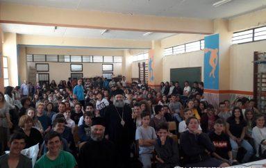 Επίσκεψη του Μητροπολίτη Μάνης στο Γυμνάσιο και Λύκειο Καρδαμύλης (ΦΩΤΟ)