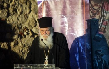 """Αρχιεπίσκοπος: """"Στις μέρες μας χρειάζεται να θυμόμαστε τις ρίζες μας"""" (ΦΩΤΟ)"""