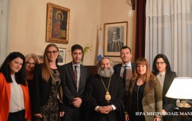 Επίσκεψη Δικαστών στον Μητροπολίτη Μάνης