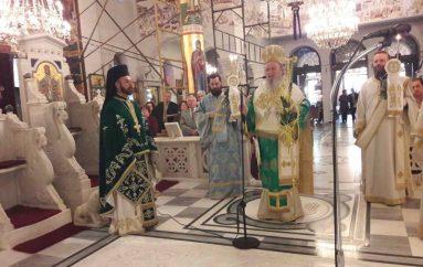 Κυριακή των Βαΐων στην Ι. Μητρόπολη Χαλκίδος (ΦΩΤΟ)
