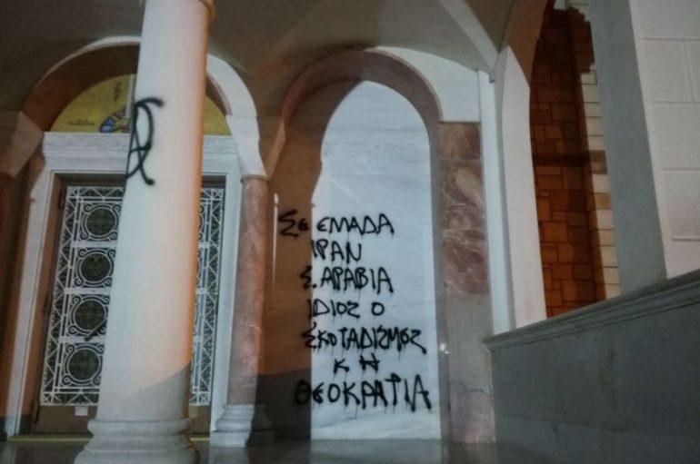 Βεβήλωσαν εκκλησίες στην Αθήνα μέσα στην Μεγάλη Εβδομάδα