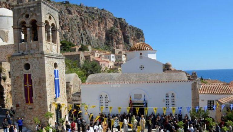 Η Μονεμβασία θα εορτάσει την Πολιούχο της Παναγία Χρυσαφίτισσα