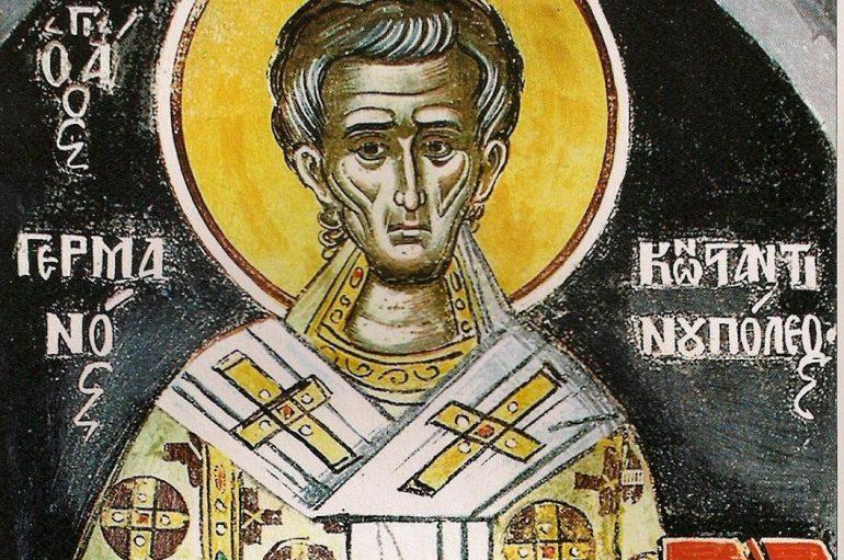 Ὁ  Ἅγιος Γερμανὸς Πατριάρχης Κωνσταντινουπόλεως