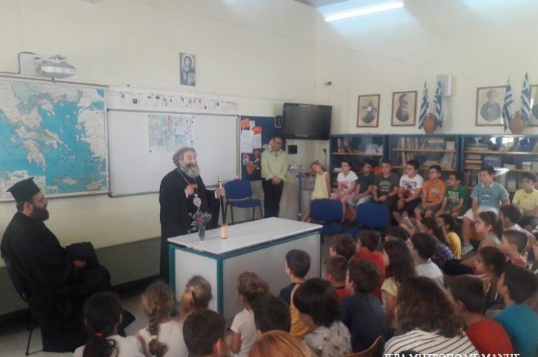 Ο Μητροπολίτης Μάνης στο Α' Δημοτικό Σχολείο Γυθείου (ΦΩΤΟ)