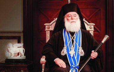 Επίτιμος διδάκτορας του ΑΠΘ θα αναγορευθεί ο Πατριάρχης Αλεξανδρείας