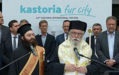 Την Διεθνή Έκθεση Γούνας εγκαινίασε ο Μητροπολίτης Καστορίας (ΦΩΤΟ)