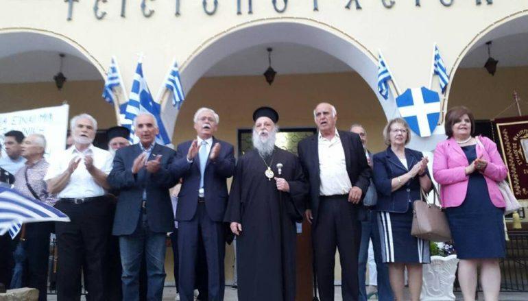 Γρεβενών: «Ήμασταν, είμαστε και θα μείνουμε Μακεδόνες!» (ΒΙΝΤΕΟ)