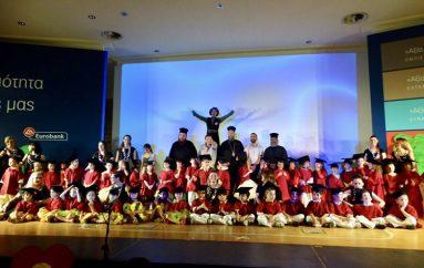 Θερινή εορτή Παιδικών Σταθμών της Ι.Μ. Νέας Ιωνίας και Φιλαδελφείας
