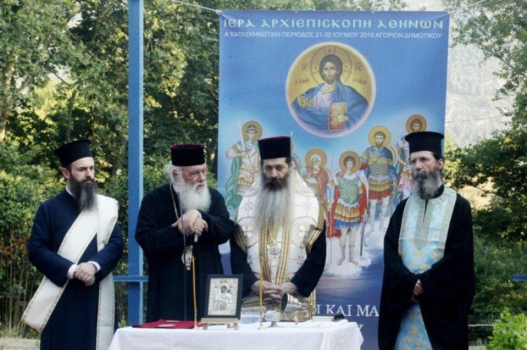 Ο Αρχιεπίσκοπος στην έναρξη της Α' Κατασκηνωτικής Περιόδου (ΦΩΤΟ)