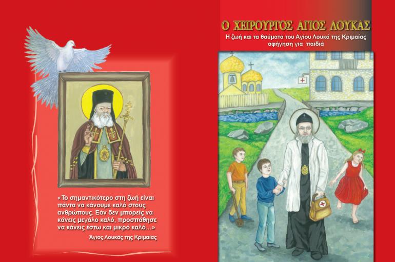 """""""Ο Χειρουργός Άγιος Λουκάς"""" – Βιβλίο για παιδιά"""