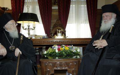 Τον Αρχιεπίσκοπο Ιερώνυμο θα επισκεφθεί αύριο ο Οικ. Πατριάρχης