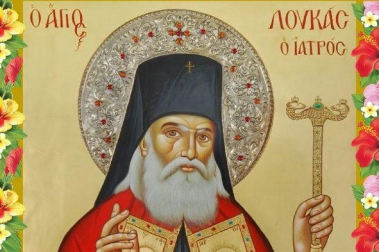 Άγιος Λουκάς ο Ιατρός και η Τέχνη της Χειρουργικής του