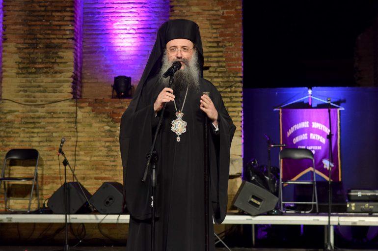 Μητροπολίτης Πατρών: «Η Μακεδονία είναι μία και Ελληνική» (ΦΩΤΟ)