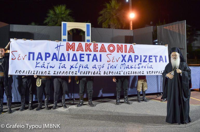 Μουσικοθεατρική εκδήλωση στην Ι. Μητρόπολη Βεροίας (ΦΩΤΟ)