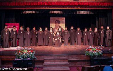 Ολοκληρώθηκε το Συνέδριο: «Ευαγγελισμός και Ιεραποστολή κατά τον Απ. Παύλο»