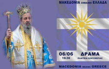 Μήνυμα του Μητροπολίτη Δράμας στο συλλαλητήριο για τη Μακεδονία