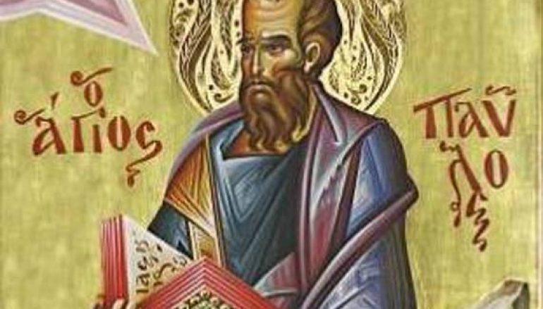 Η Εκκλησία της Ελλάδος τιμά τον Ιδρυτή της Απόστολο Παύλο (ΦΩΤΟ)