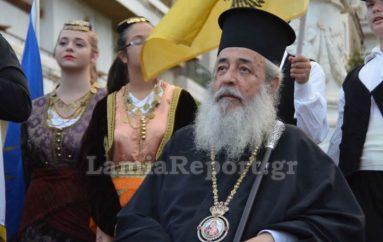 """Φθιώτιδος Νικόλαος: """"Η Μακεδονία ήταν, είναι και θα είναι Ελληνική"""" (ΒΙΝΤΕΟ)"""