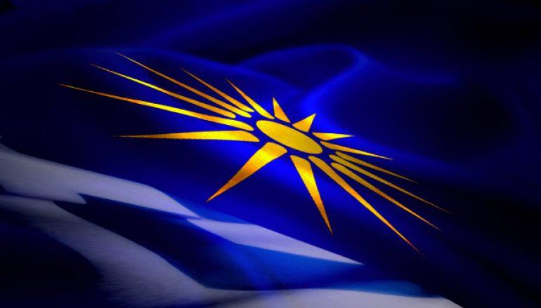 """Μητροπολίτες Δ. Μακεδονίας: """"Νομιμοποιείται η πλαστογράφηση της Ιστορίας"""""""