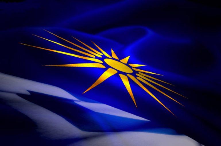 Μητροπολίτες Δ. Μακεδονίας: «Νομιμοποιείται η πλαστογράφηση της Ιστορίας»
