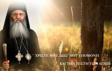 """Μητροπολίτης Μόρφου: """"Η προσευχὴ και η νηστεία εκδιώκει τους δαίμονες"""""""