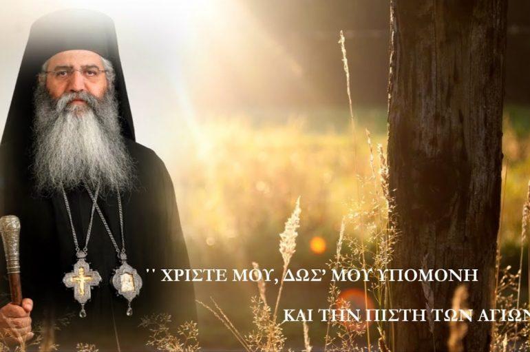 Μητροπολίτης Μόρφου: «Η προσευχὴ και η νηστεία εκδιώκει τους δαίμονες»