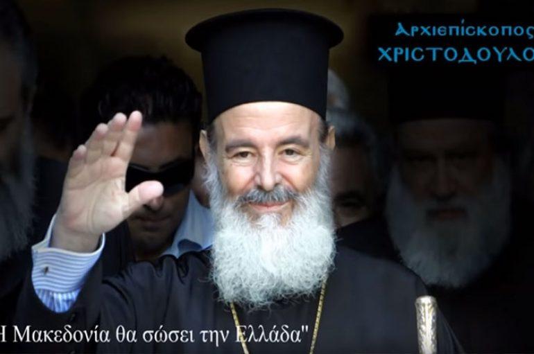 Η Μακεδονία θα σώσει την Ελλάδα, γιατί η Ελλάδα αποφάσισε να αυτοκτονήσει…