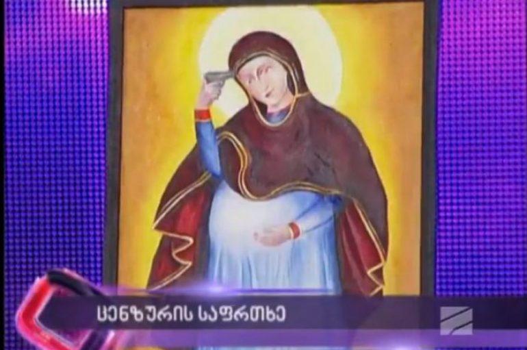 Εμφάνισαν εικόνα της Παναγίας να αυτοκτονεί!