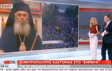 Καστορίας Σεραφείμ: «Ο Ελληνικός λαός είναι φοβερά πικραμένος» (ΒΙΝΤΕΟ)