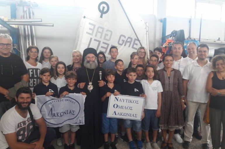 Στον Ναυτικό Όμιλο Λακωνίας ο Μητροπολίτης Μάνης (ΦΩΤΟ)