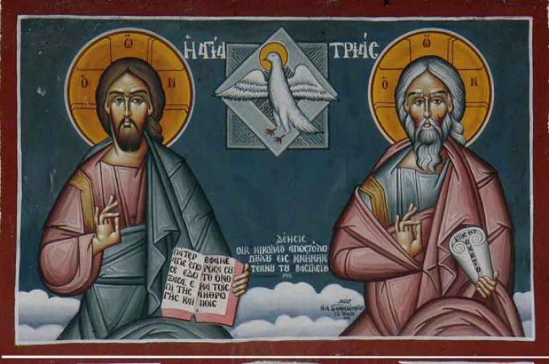 Η αγάπη και η εμπιστοσύνη στον Τριαδικό Θεό