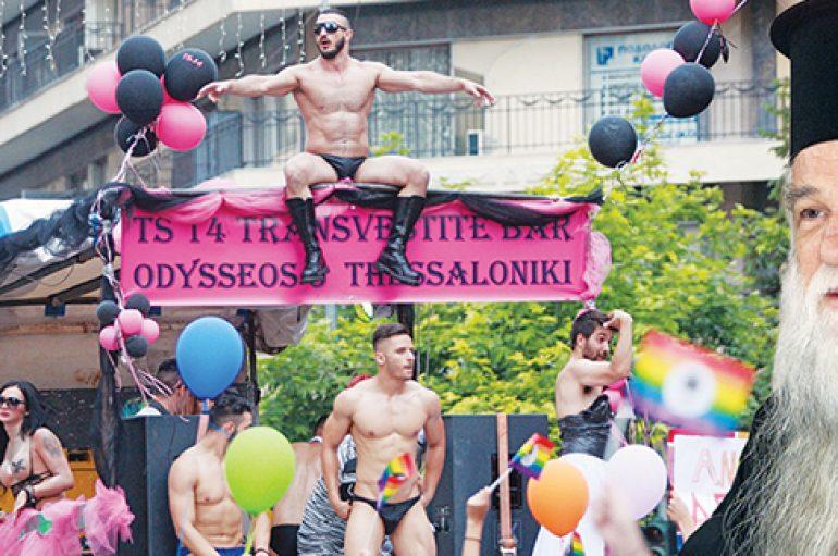 Τα αίσχη του Gay Pride συνεχίστηκαν στη Θεσσαλονίκη