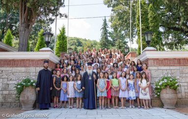 Ολοκληρώθηκε η Δ΄ περίοδος φιλοξενίας παιδιών στην Ι. Μ. Παναγίας Δοβρά (ΦΩΤΟ)