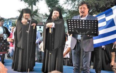 Οι Μητροπολίτες Τρίκκης και Σταγών σε συλλαλητήριο για την Μακεδονία (ΒΙΝΤΕΟ)